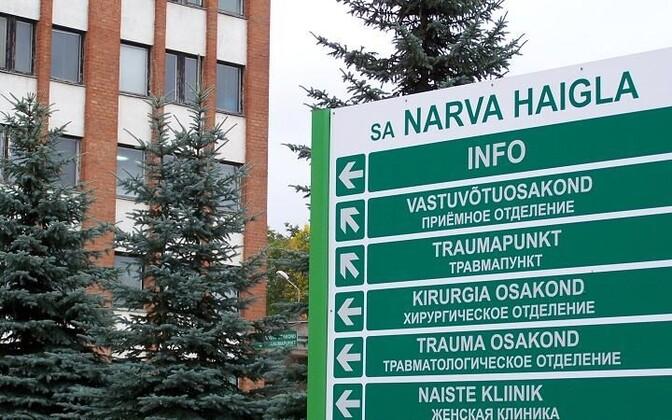 Нарвская больница.
