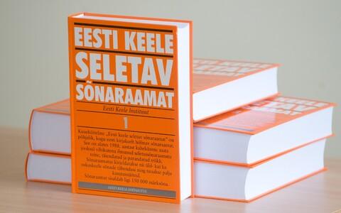 Eesti keele seletav sõnaraamat