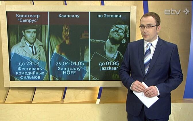 Телеведущий Николай Лощин выбрал все самое интересное.