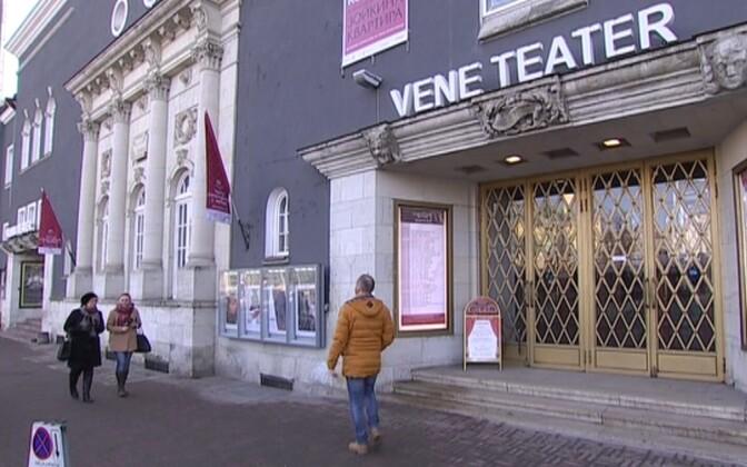 Русский театр Эстонии.