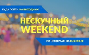 Нескучный weekend на rus.err.ee.