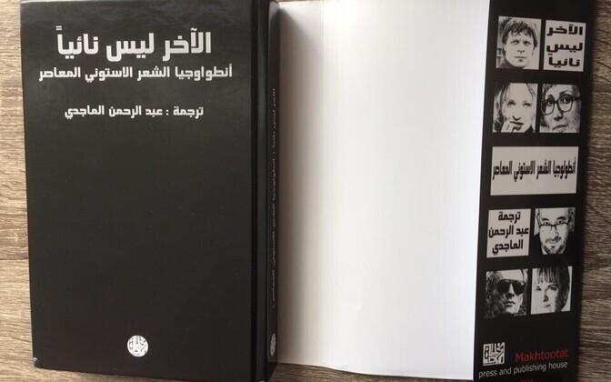 Araabiakeelne kaasaegse Eesti luule antoloogia.