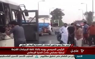 Video stoppkaader Egiptuse riigitelevisioonist.