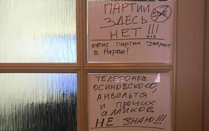 Офис соцдемов закрыт.