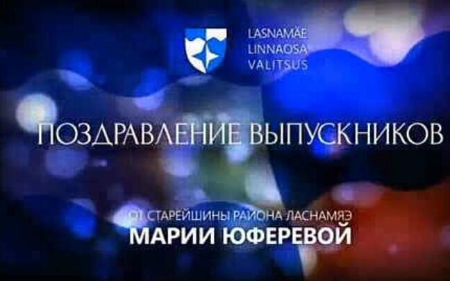 Кадр из видеообращения