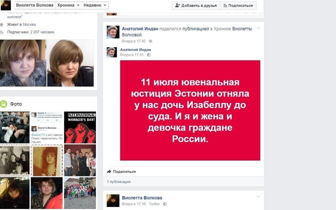 У русской семьи вЭстонии изъяли ребенка из-за старых обоев