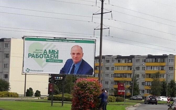 Рекламный плакат с изображением Владимира Архипова попал под прицел Языковой инспекции.