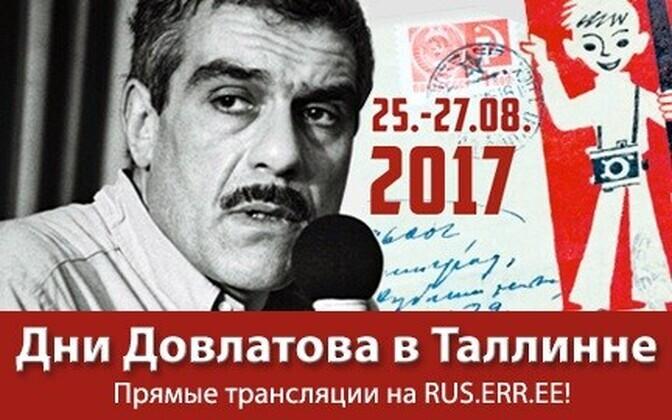Дни Довлатова 2017.