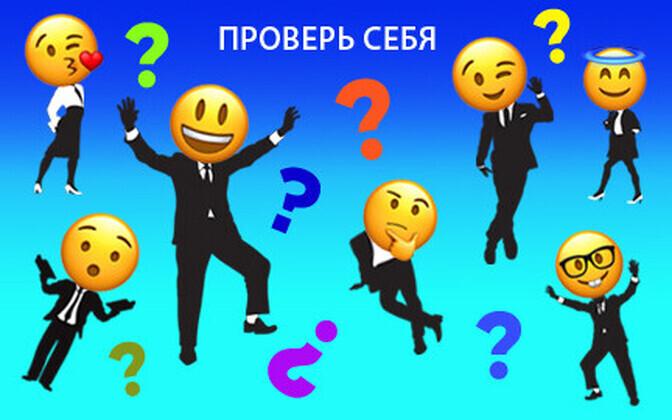 Предвыборный тест