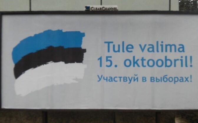 Школьникам напомнят о муниципальных выборах.