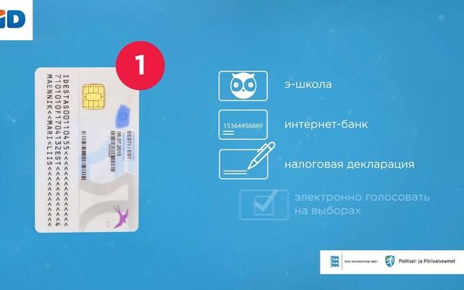 ID-kaardi reklaam Venemaa telekanalis