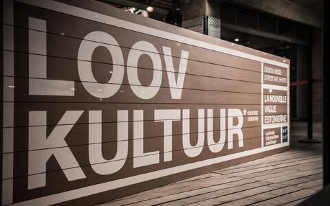 Открытие выставки эстонского дизайна