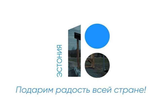 A Russian-language Estonia 100 ad.