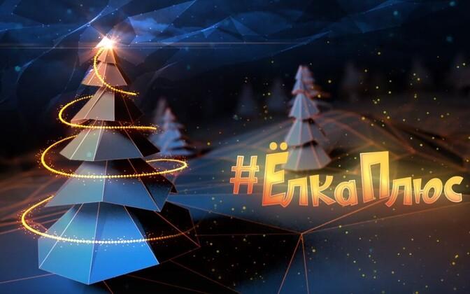 """Новогодняя программа ETV+: обращение президента, кинокомедии и """"#ЕлкаПлюс"""""""