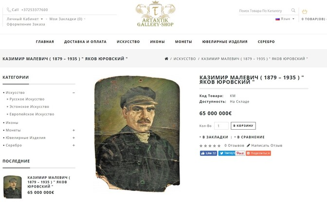 Картина якобы Казимира Малевича с сайта ласнамяэского антикварного магазина.