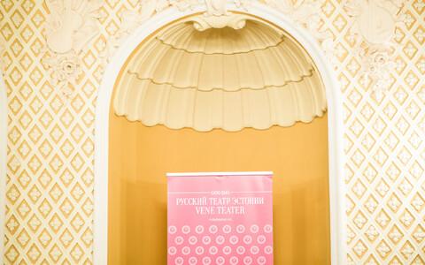 Предполагается, что уже 21 февраля у Русского театра будет новый директор.