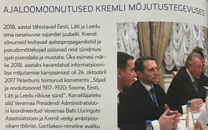 Рапорт Департамента внешней разведки