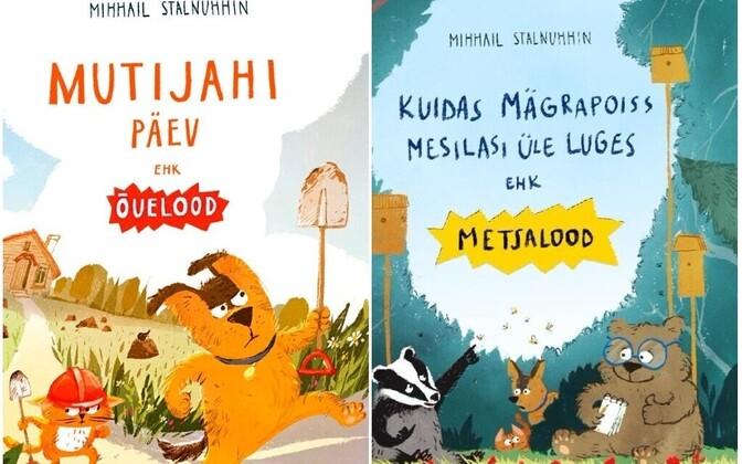 Детские книги Михаила Стальнухина.
