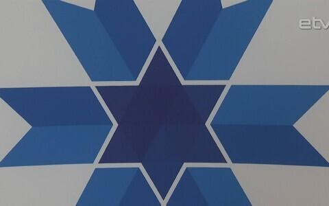 Международная еврейская конференция.