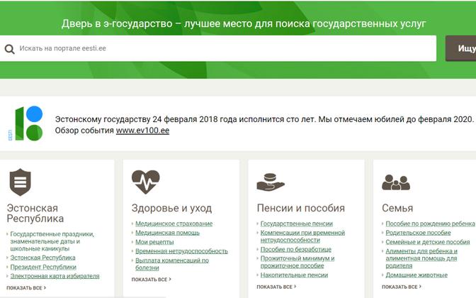 Главная страница eesti.ee.