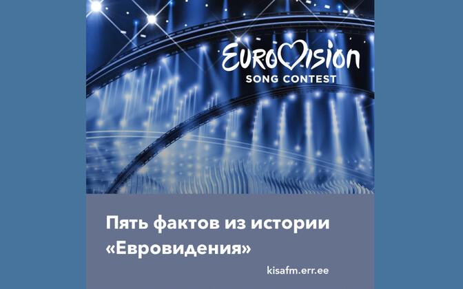5 фактов из истории Евровидения