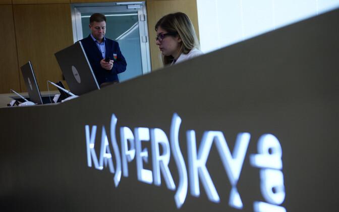 Московский офис Kaspersky Lab.
