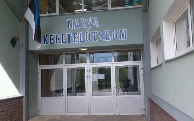 Нарвский языковой лицей - лидер по числу медалистов.