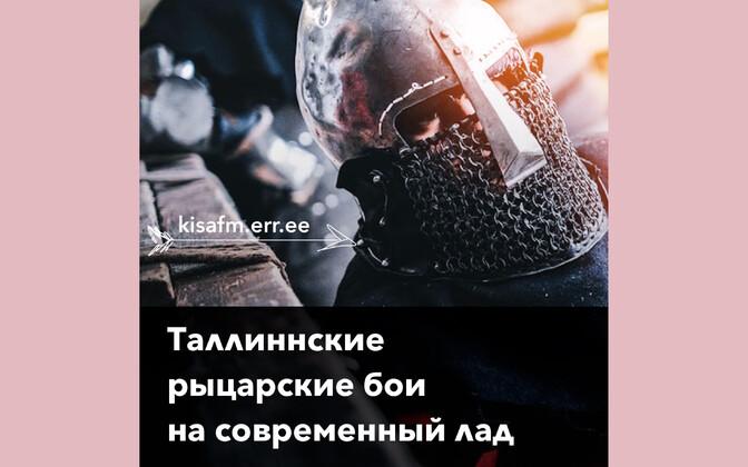 Таллиннские рыцарские бои на современный лад