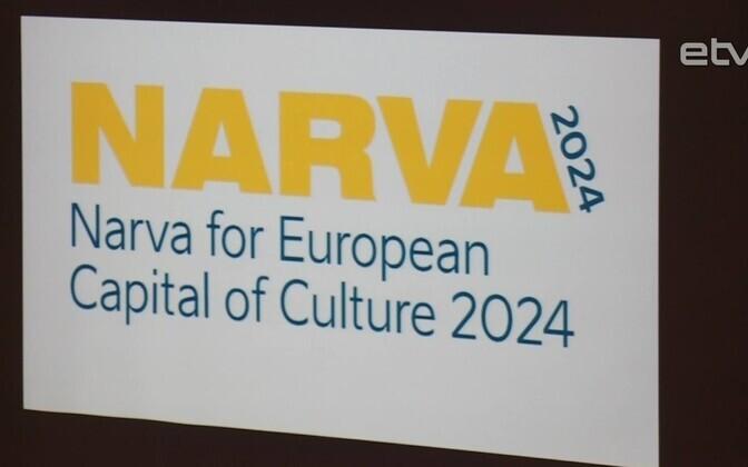 Нарва попытается стать культурной столицей Европы в 2024 году.