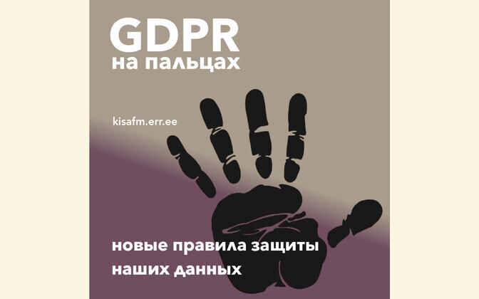 GDPR на пальцах: новые правила защиты наших данных