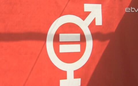 Гендерное равноправие.