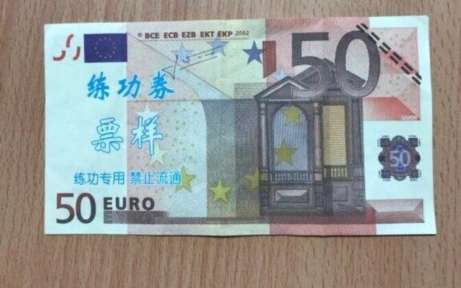 Сувенирная купюра в 50 евро.