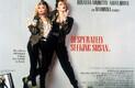 1985. aasta film