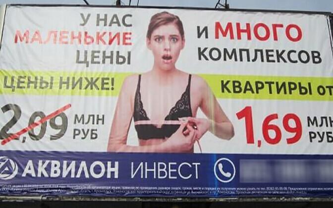 Skandaali põhjustanud Akvilon Inesti reklaam.