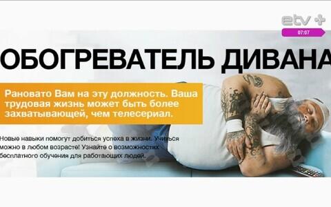 Кампания Кассы по безработице.