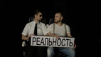 Спектакль Русского театра