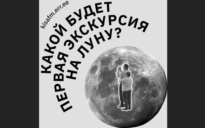 Какой будет первая экскурсия на Луну?