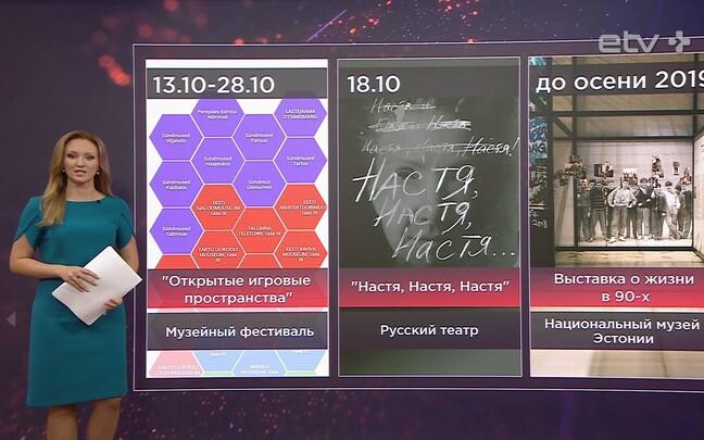 Маргарита Танаева выбрала все самое интересное.