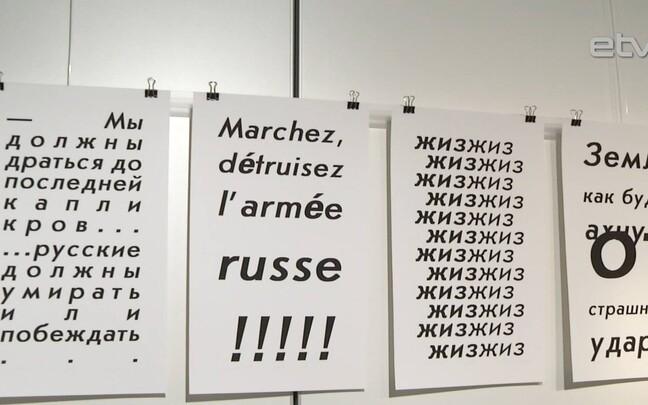 Выставка Рауля Меэля.