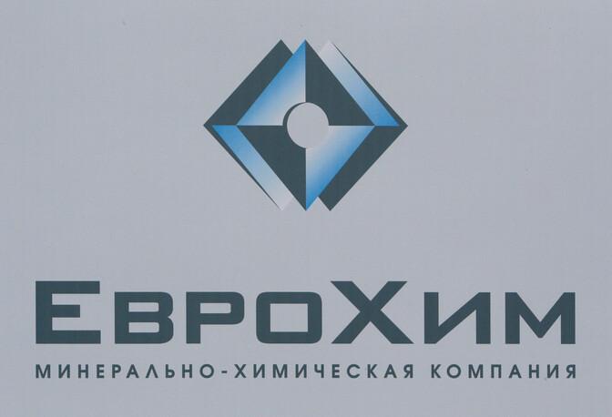 Российская EuroChem Group приступила к строительству аммиачного терминала в Силламяэ
