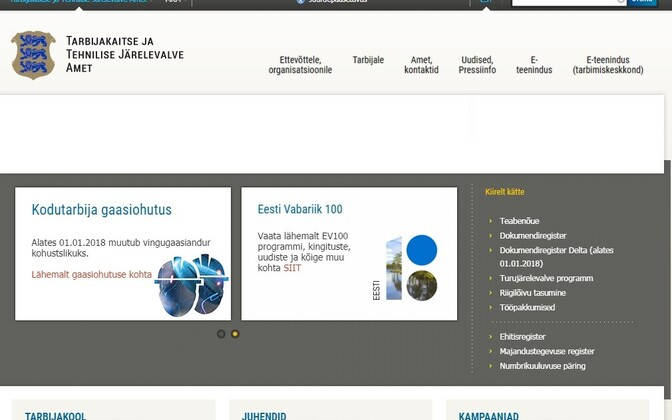 Новая страница объединенного департамента.