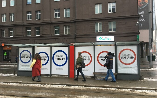EESTI 200 reklaamplakatid Hobujaama trammipeatuses.