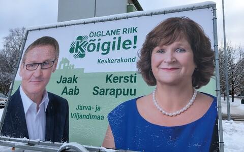 Предвыборный плакат.