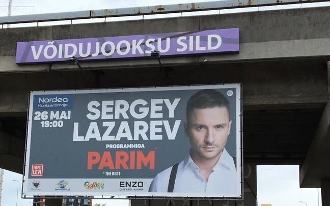 Реклама концерта Сергея Лазарева в Таллинне.