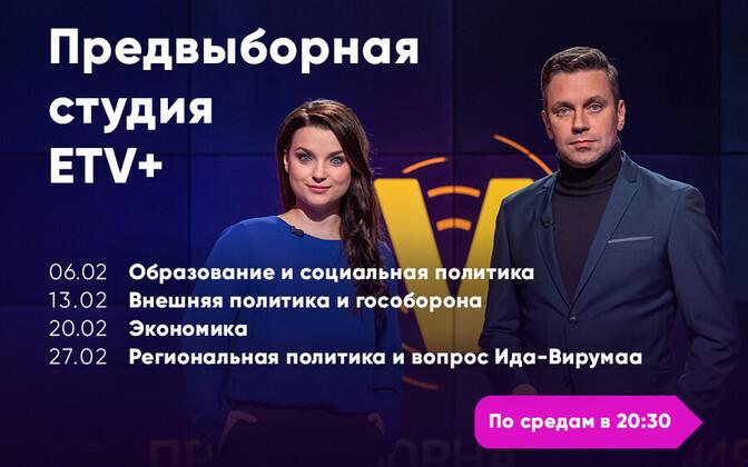 Предвыборные дебаты на ETV+.