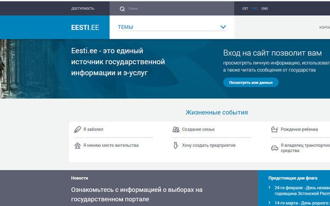 Государственный портал eesti.ee.
