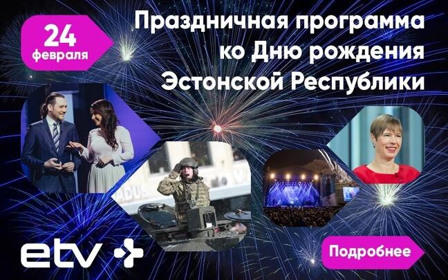 День рождения Эстонской Республики в эфире ETV+