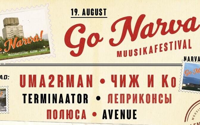 19 августа в Нарве пройдет большой музыкальный фествиаль.