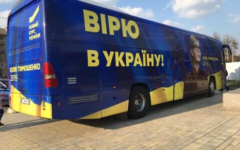 Реклама, призывающая голосовать за Юлию Тимошенко.
