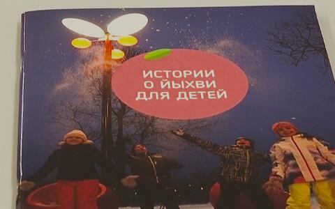 Истории о Йыхви для детей.